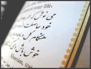 Our wine label with Poetry by Omar Khayyam, the first wine to feature Farsi text in North America.